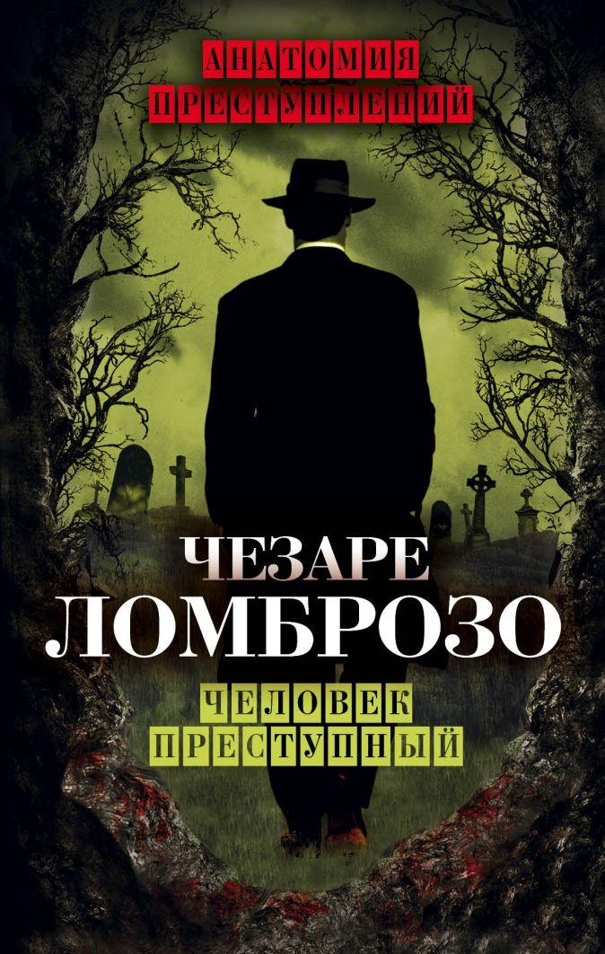Чезаре Ломброзо - Человек преступный обложка книги