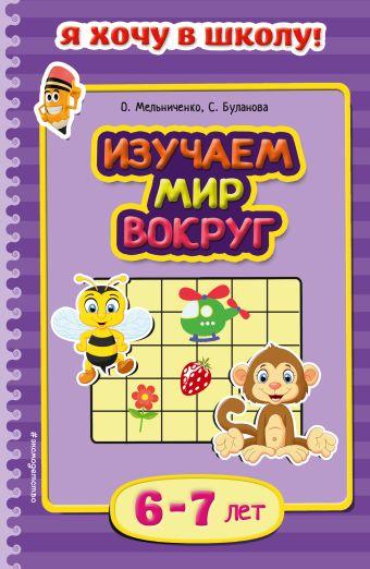 Изучаем мир вокруг: для детей 6-7 лет Мельниченко О., Буланова С.