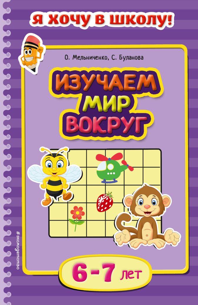 О. Мельниченко, С. Буланова - Изучаем мир вокруг: для детей 6-7 лет обложка книги