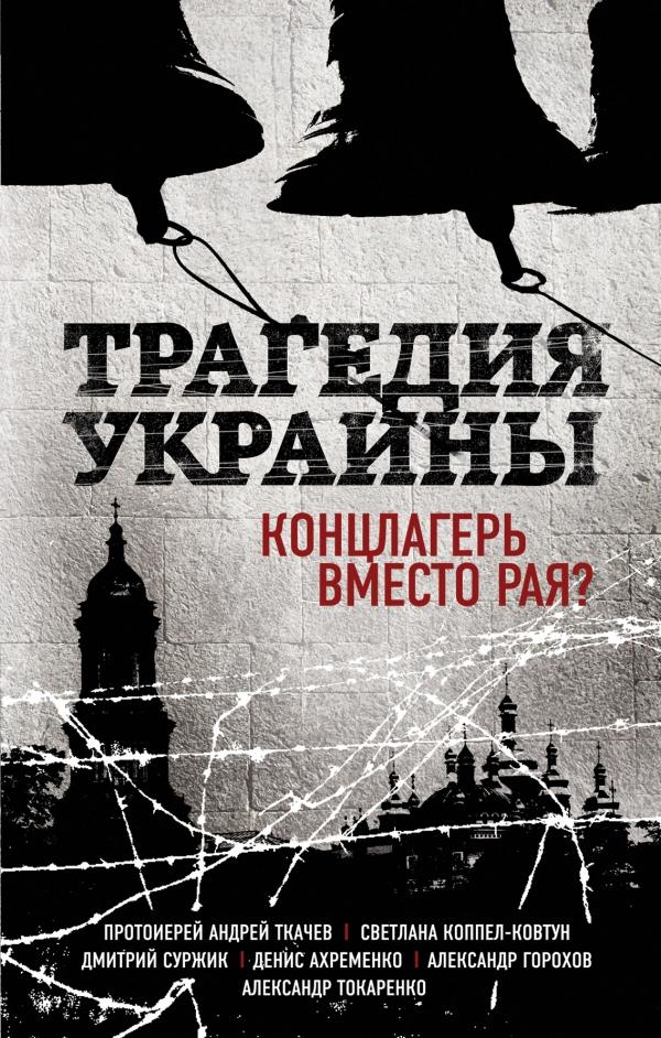 Трагедия Украины. Концлагерь вместо рая? Коппел-Ковтун С.А., Протоиерей Ткачев А.