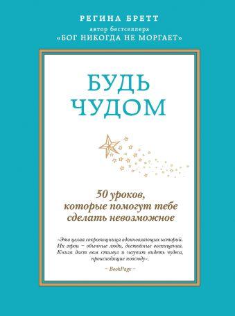 Книги Регины Бретт + блокнот «12 карандашей» Регина Бретт