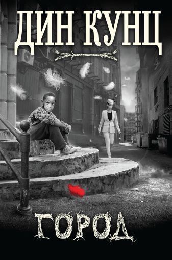 Дин Кунц - Город обложка книги
