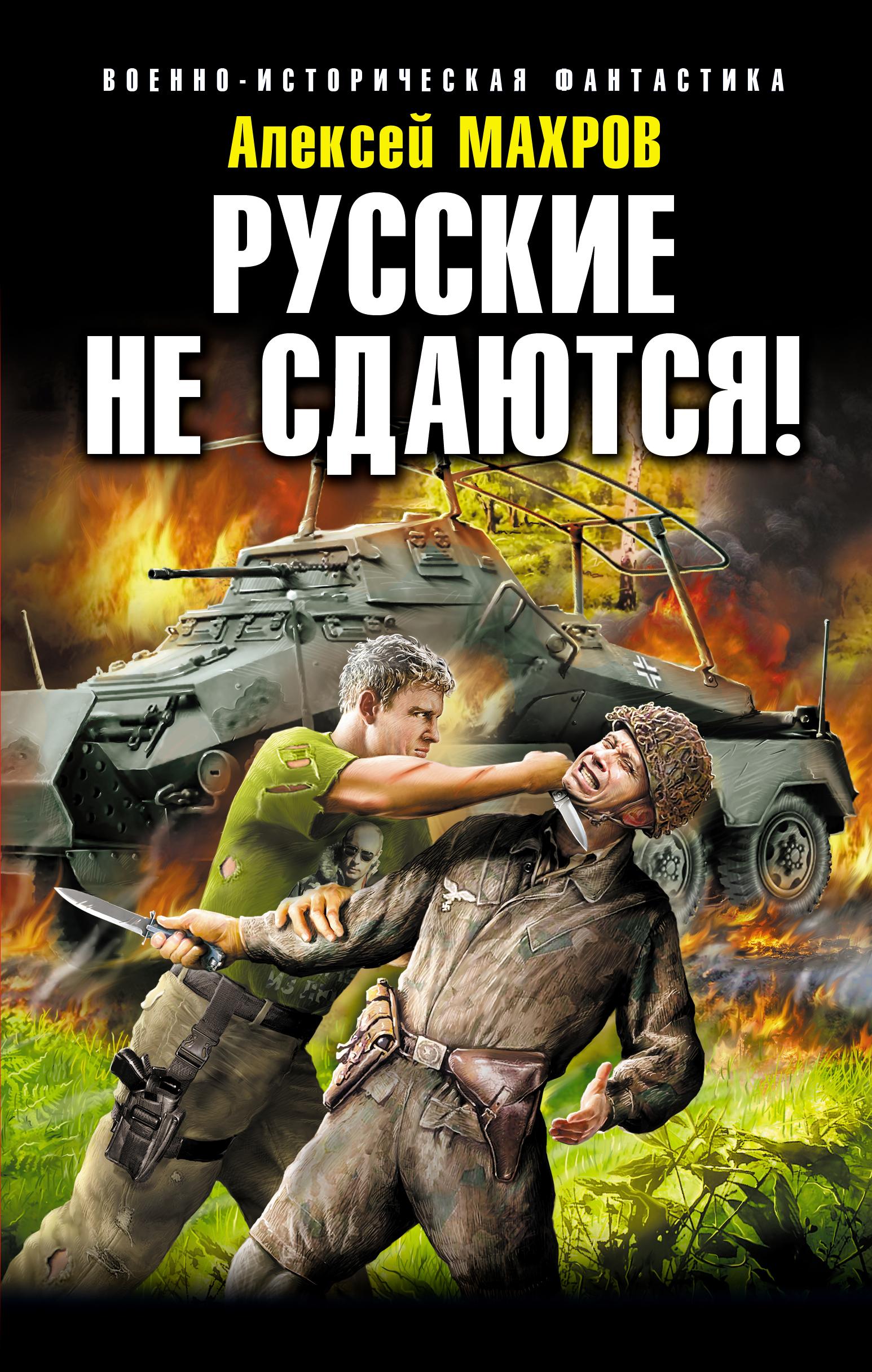 Махров А.М. Русские не сдаются! алексей махров спасибо деду за победу это и моя война