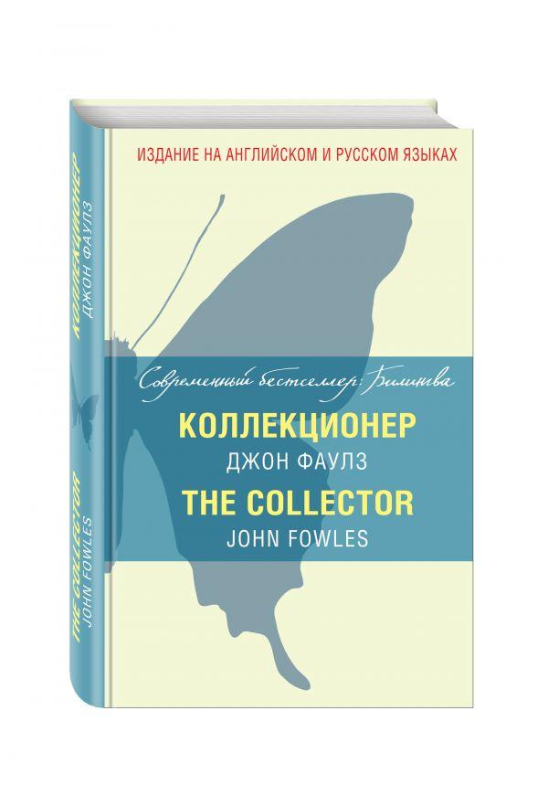 Коллекционер = The Collector Фаулз Д.