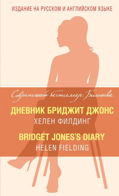 Дневник Бриджит Джонс = Bridget Jones's Diary - фото 1