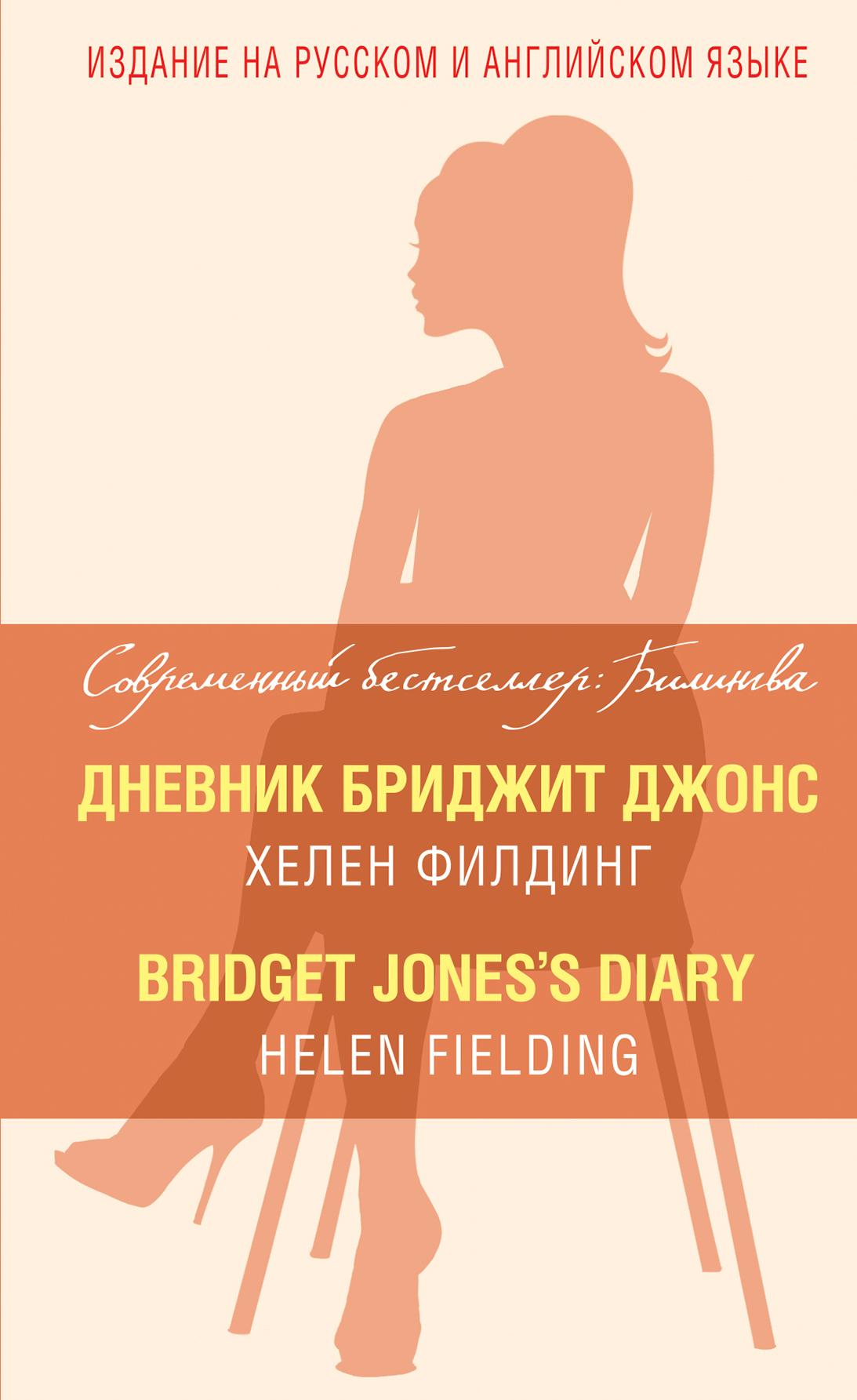 Хелен Филдинг Дневник Бриджит Джонс = Bridget Jones's Diary филдинг хелен дневник бриджит джонс bridget jones s diary билингва