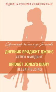 Дневник Бриджит Джонс = Bridget Jones's Diary
