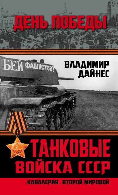 Танковые войска СССР. «Кавалерия» Второй Мировой - фото 1
