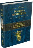 Монтень М. де - Опыты. Полное издание в одном томе' обложка книги