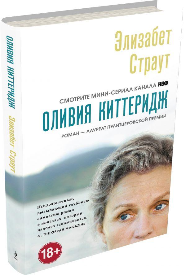 Оливия Киттеридж Страут Э.