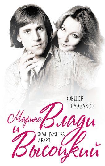 Марина Влади и Высоцкий. Француженка и бард Раззаков Ф.И.