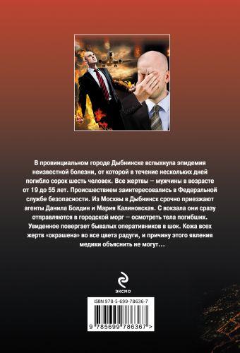 Живые факелы Алексей Макеев