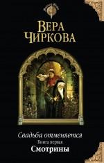 Вера Чиркова - Свадьба отменяется. Книга первая. Смотрины обложка книги