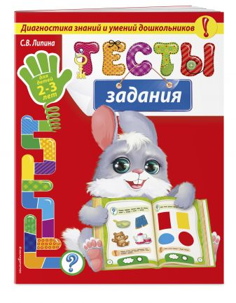 С.В. Липина - Тесты-задания: для детей 2-3 лет обложка книги