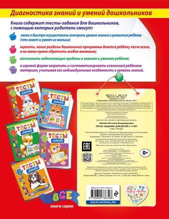 Тесты-задания: для детей 2-3 лет С.В. Липина