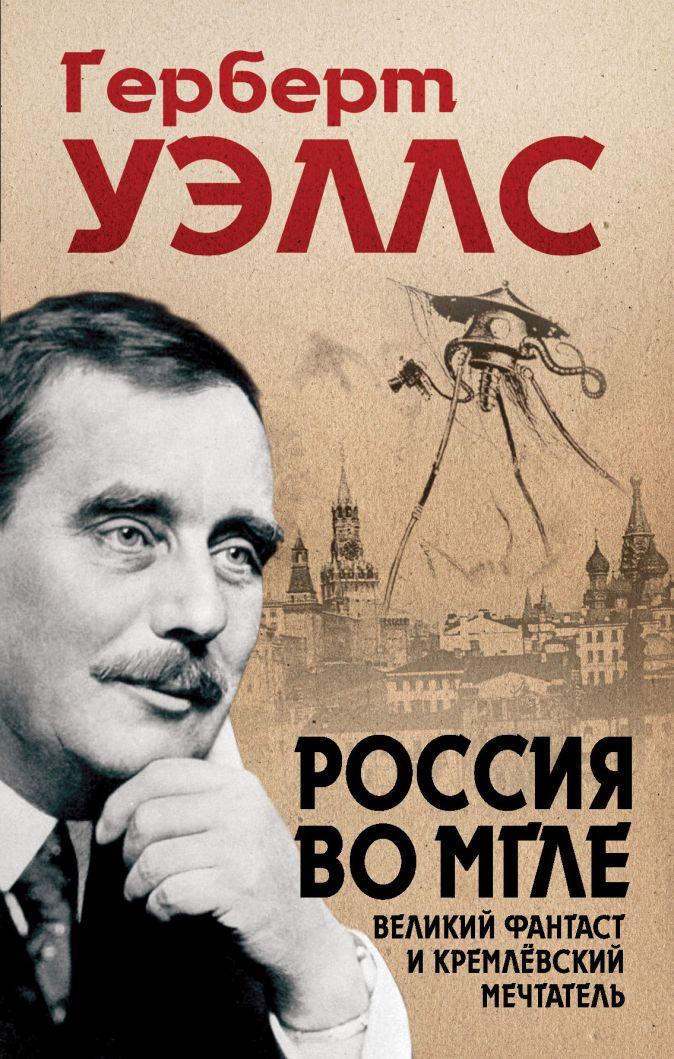 Уэллс Г.Дж. - Россия во мгле обложка книги