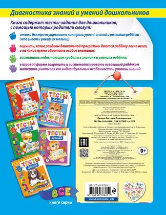 Тесты-задания: для детей 3-4 лет С.В. Липина