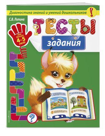 Тесты-задания: для детей 4-5 лет С.В. Липина