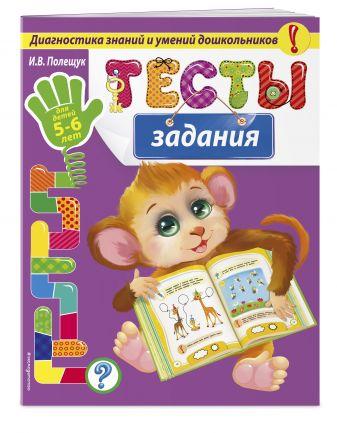 И.В. Полещук - Тесты-задания: для детей 5-6 лет обложка книги