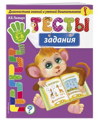 Тесты-задания: для детей 5-6 лет И.В. Полещук