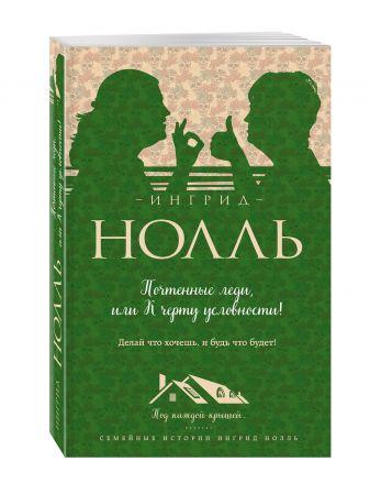 Ингрид Нолль - Почтенные леди, или К черту условности! обложка книги