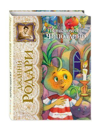 Джанни Родари - Приключения Чиполлино (ил. Е. Запесочной) обложка книги