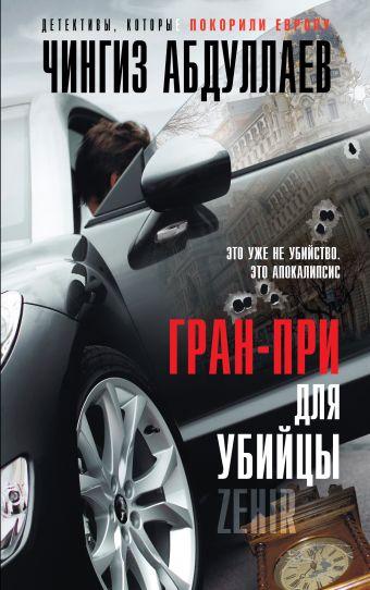 Гран-при для убийцы Абдуллаев Ч.А.