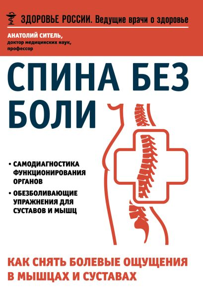 Спина без боли.Как снять болевые ощущения в мышцах и суставах - фото 1