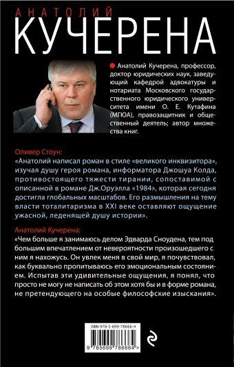 Время спрута Анатолий Кучерена