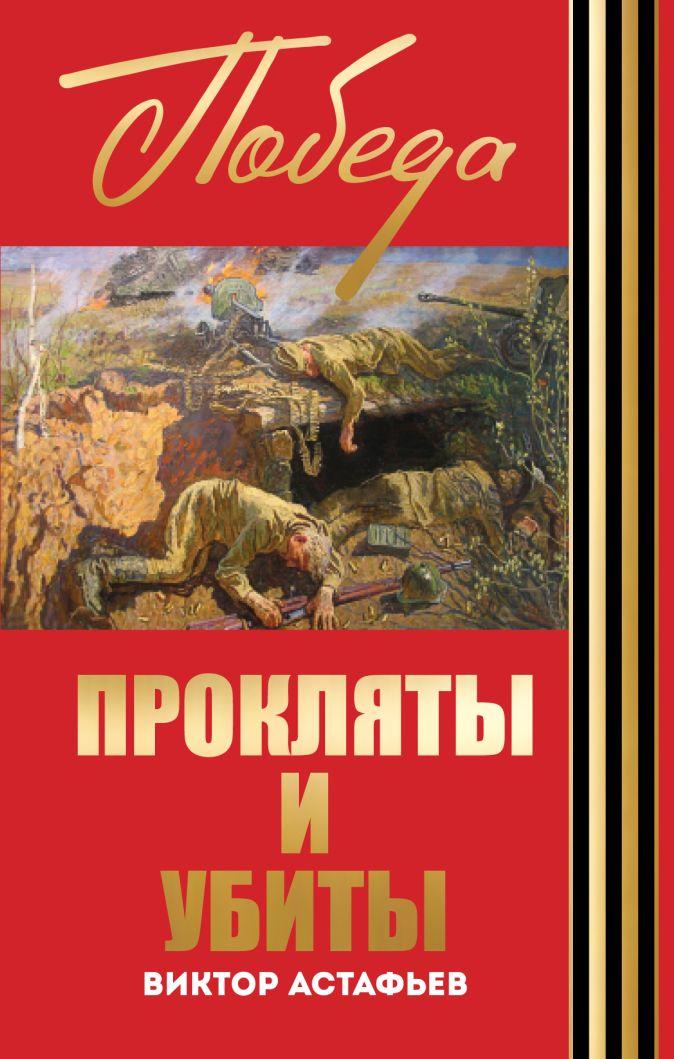 Астафьев В.П. - Прокляты и убиты обложка книги