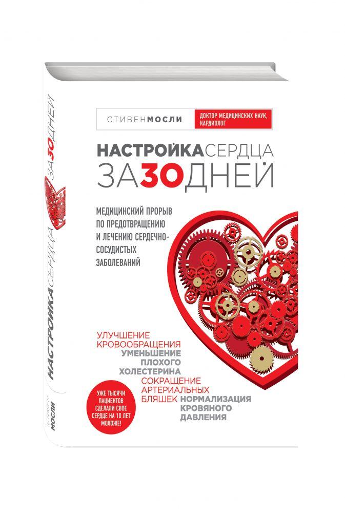 Стивен Мосли - Настройка сердца за 30 дней. Медицинский прорыв по предотвращению и лечению сердечно-сосудистых заболеваний обложка книги