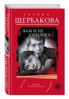 Галина Щербакова - Вам и не снилось' обложка книги