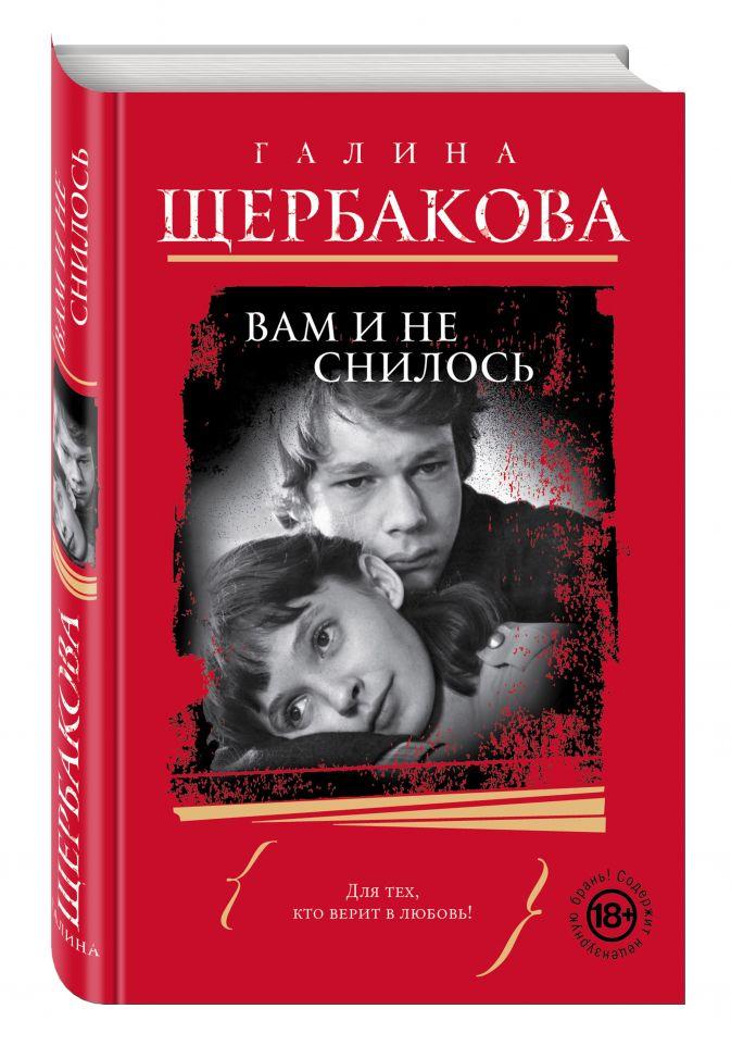 Вам и не снилось Галина Щербакова
