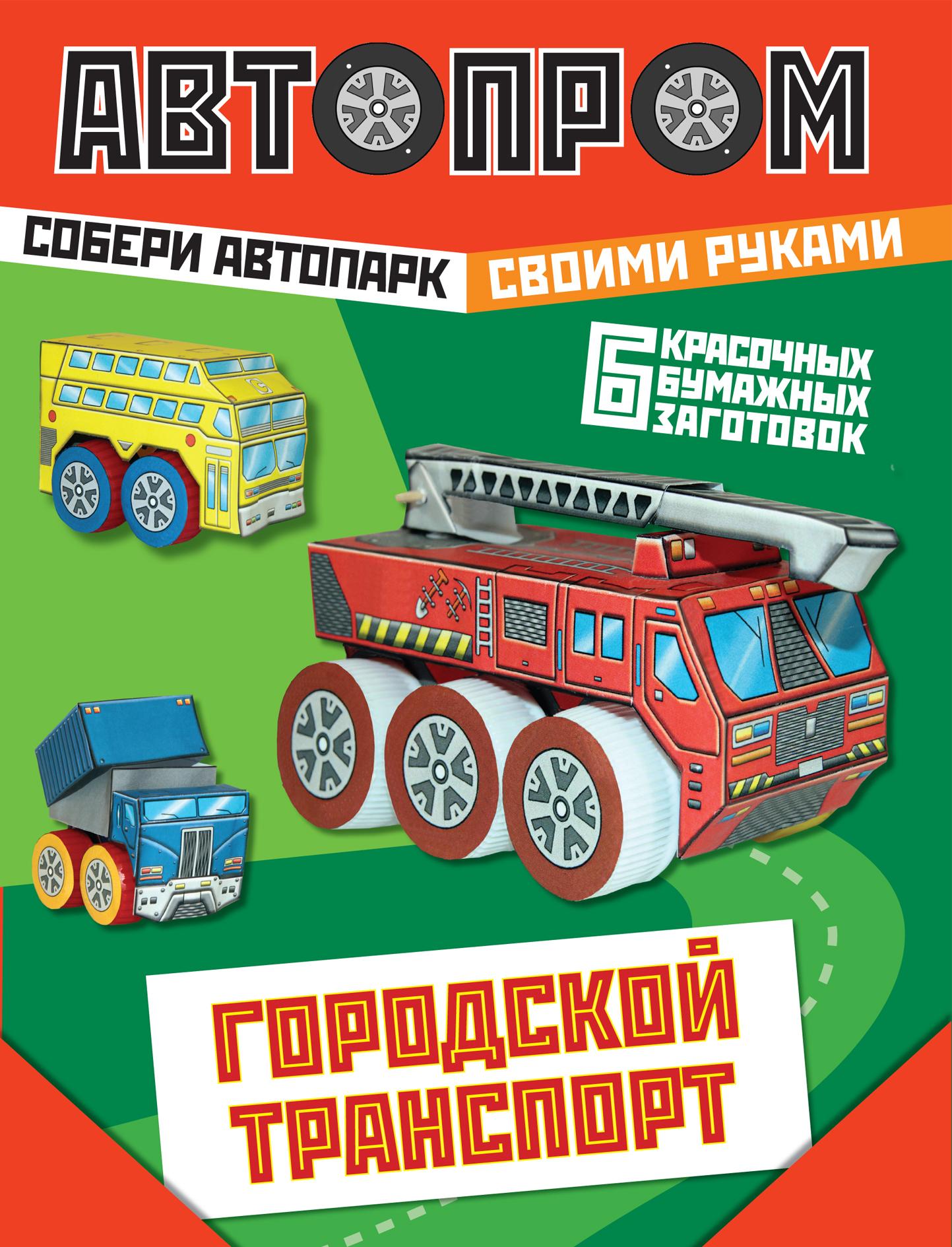 Городской транспорт машины dickie набор городской транспорт
