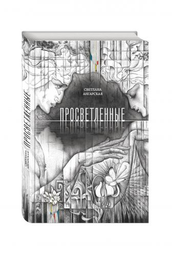 Светлана Ангарская - Просветленные обложка книги