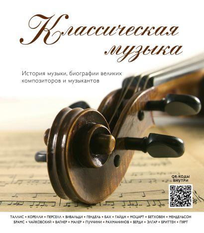 Классическая музыка. История музыки, биографии великих композиторов и музыкантов (внутри QR-коды) - фото 1