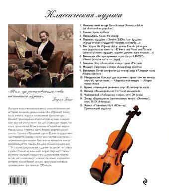 Классическая музыка. История музыки, биографии великих композиторов и музыкантов (внутри QR-коды) Новикова Т.О.