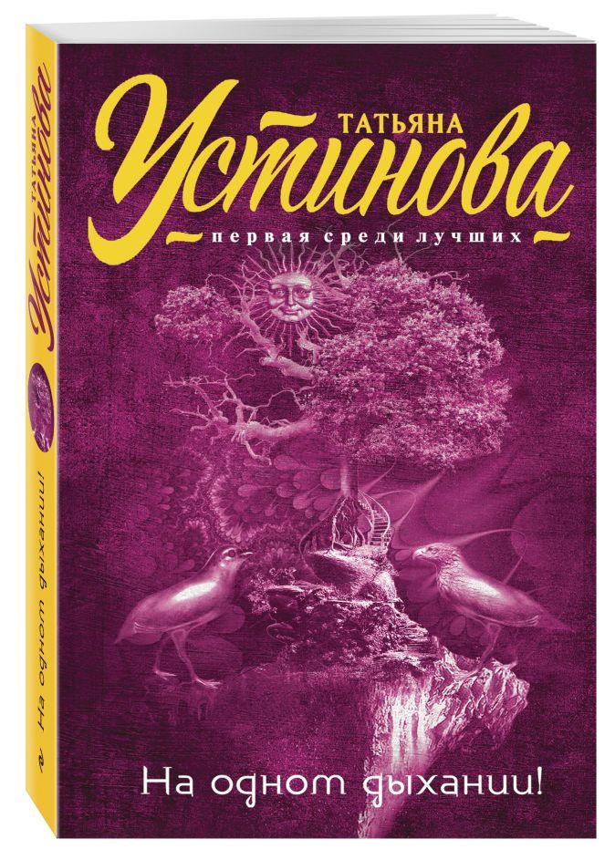 Татьяна Устинова - На одном дыхании! обложка книги