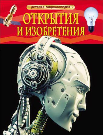 Открытия и изобретения. Детская энциклопедия