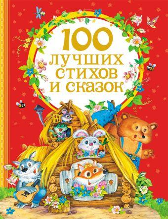 100 лучших стихов и сказок