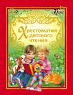 Хрестоматия детского чтения.