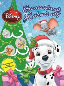 Животные Disney. Волшебный Новый год. Развивающая книжка с наклейками.