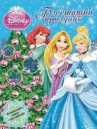 Принцессы. Блестящий праздник. Развивающая книжка с наклейками.