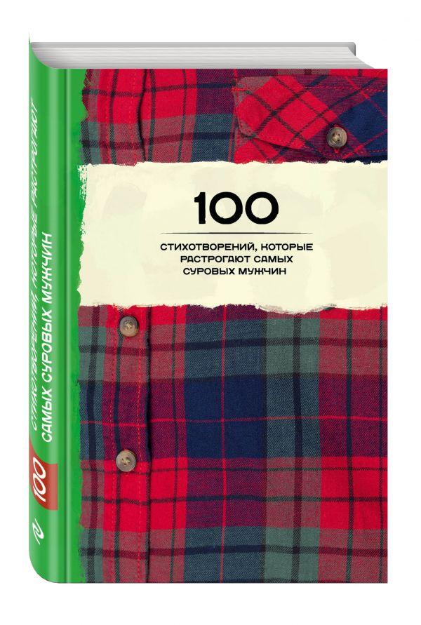 Пушкин А.С., Блок А.А., Ахматова А.А. и др. 100 стихотворений, которые растрогают самых суровых мужчин ахматова а неповторимые слова