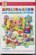 Хрестоматия для младшей группы детского сада. Сборник составлен в соответствии с Федеральными Государственными Требованиями для дошкольного образовани