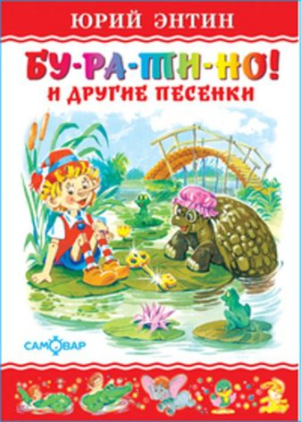 Ю.Энтин - Бу-ра-ти-но обложка книги