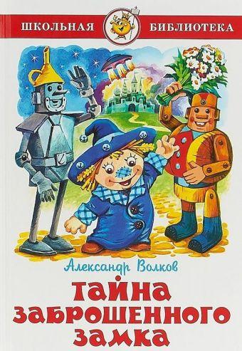 Тайна заброшенного замка Волков А.