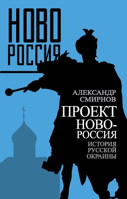 Проект Новороссия. История русской окраины - фото 1