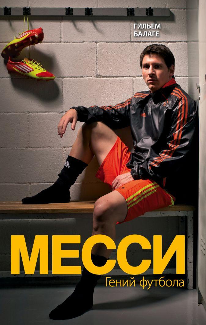 Гильем Балаге - Месси. Гений футбола обложка книги
