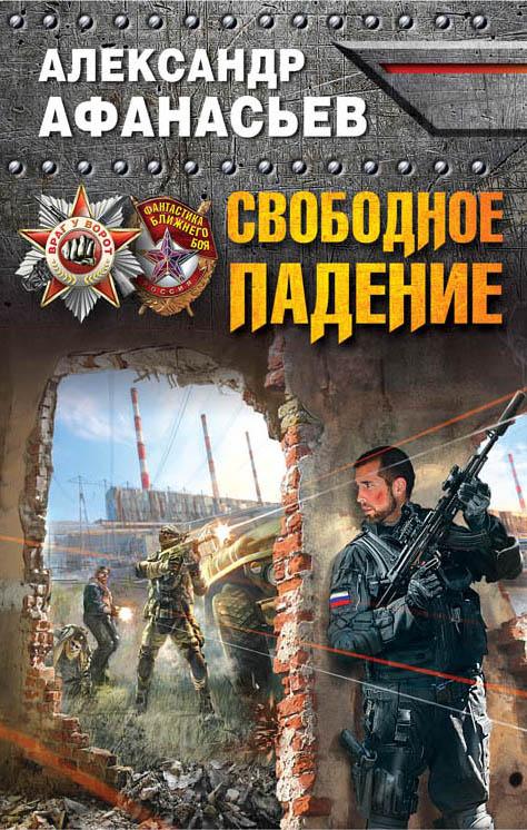 Свободное падение Афанасьев А.
